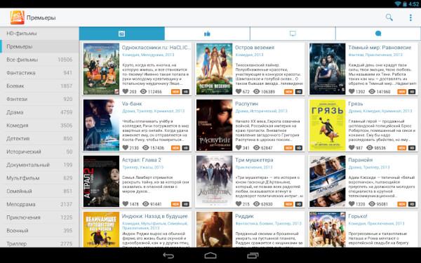 Фильмы онлайн. Премьеры!