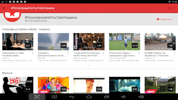Просмотр видео на Андроид приставке