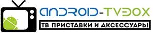 android-tvbox.com.ua - Андроид приставки и аксессуары